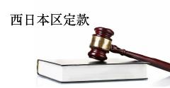 西日本区定款
